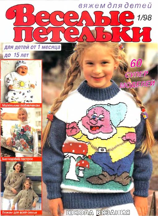 Веселые Петельки 1998-01_1 (511x700, 514Kb)