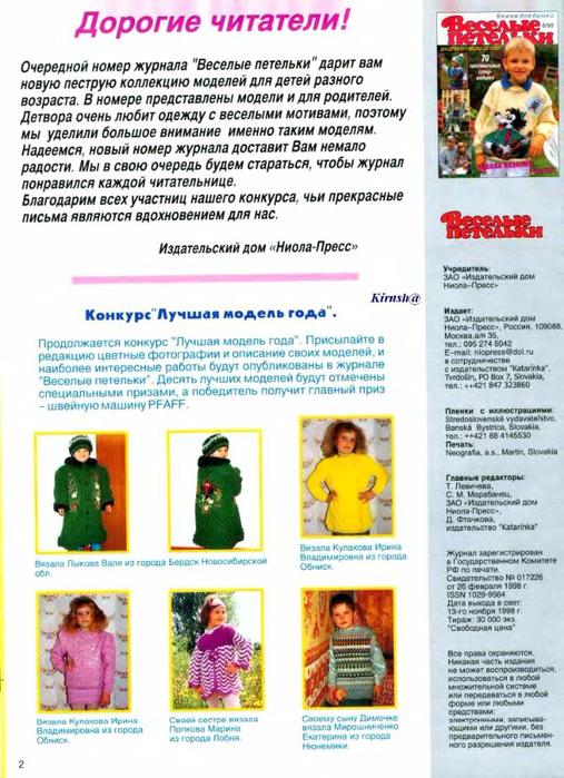 Веселые Петельки 1998-06_2 (507x700, 398Kb)