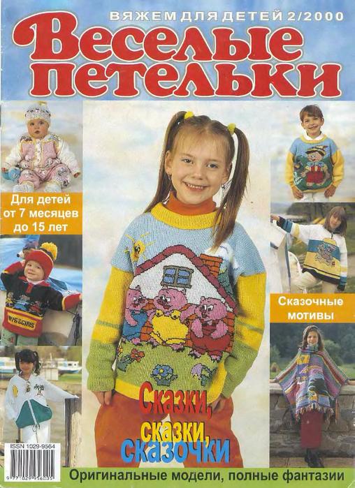 Веселые Петельки 2000-02_1 (508x700, 499Kb)
