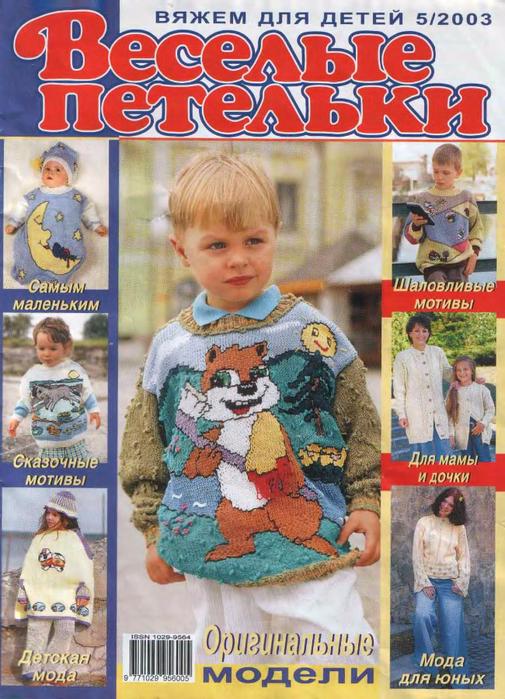 Веселые Петельки 2003-05_1 (505x700, 501Kb)