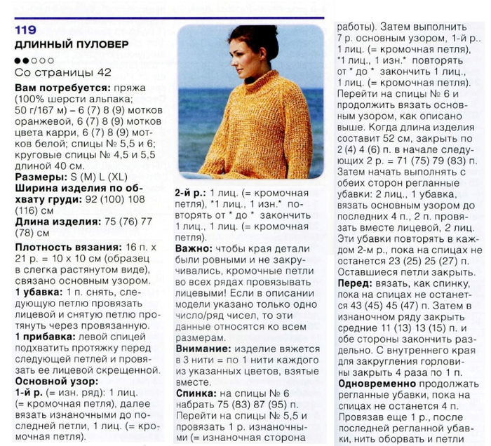 Пуловер Реглан С Косами С Доставкой