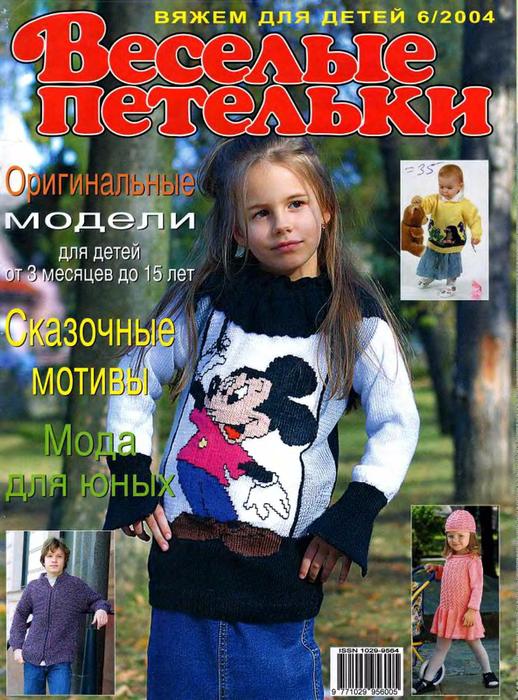 Веселые Петельки 2004-06_1 (518x700, 532Kb)