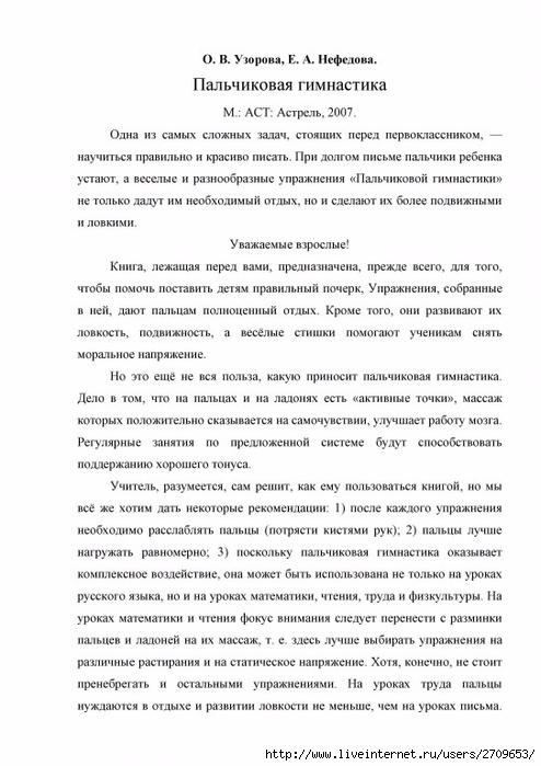 yzorova.page01 (494x700, 210Kb)