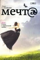 pre347117_mechta (140x210, 6Kb)