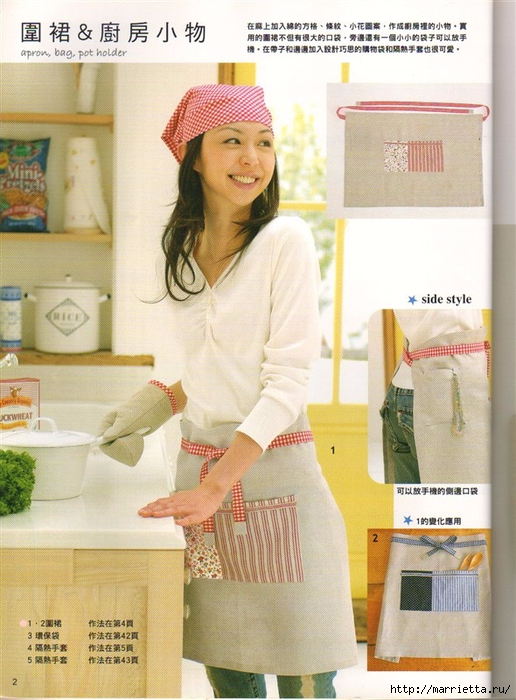 Шитье для дома. Японский журнал (4) (516x700, 297Kb)