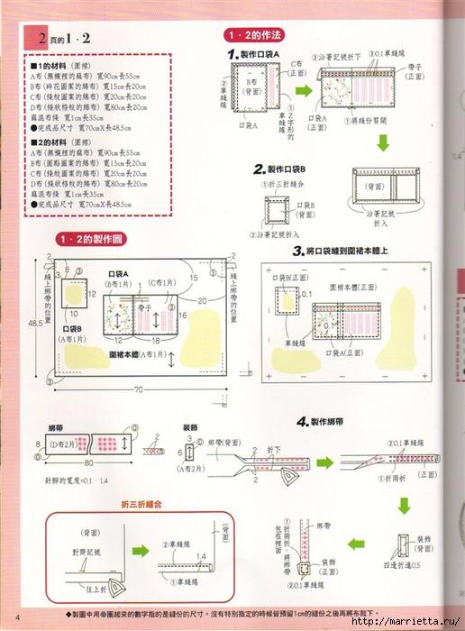 Шитье для дома. Японский журнал (6) (516x700, 268Kb)