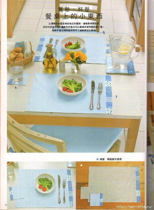 Шитье для дома. Японский журнал (8) (516x700, 312Kb)