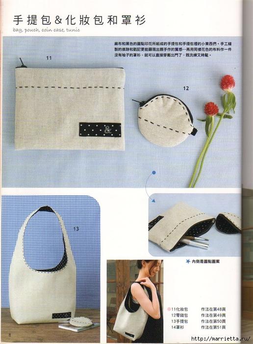 Шитье для дома. Японский журнал (10) (516x700, 299Kb)