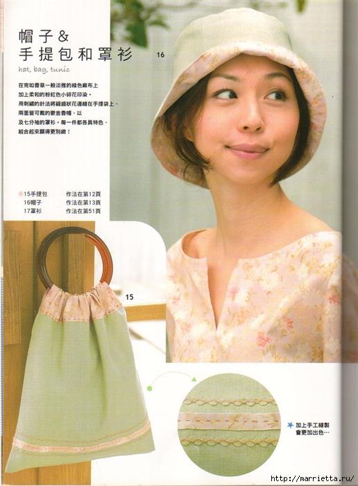 Шитье для дома. Японский журнал (12) (516x700, 283Kb)