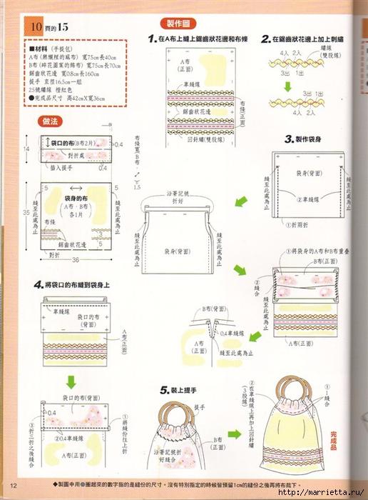 Шитье для дома. Японский журнал (14) (516x700, 268Kb)