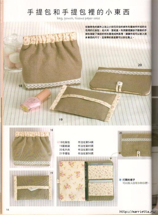 Шитье для дома. Японский журнал (16) (516x700, 293Kb)