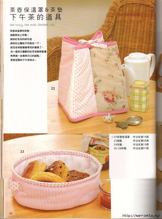 Шитье для дома. Японский журнал (18) (516x700, 307Kb)