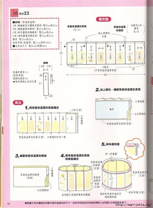 Шитье для дома. Японский журнал (20) (516x700, 264Kb)