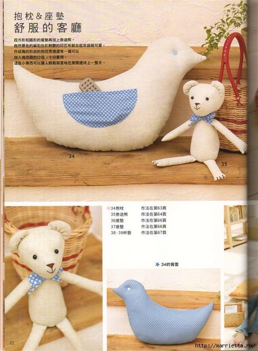 Шитье для дома. Японский журнал (24) (516x700, 330Kb)