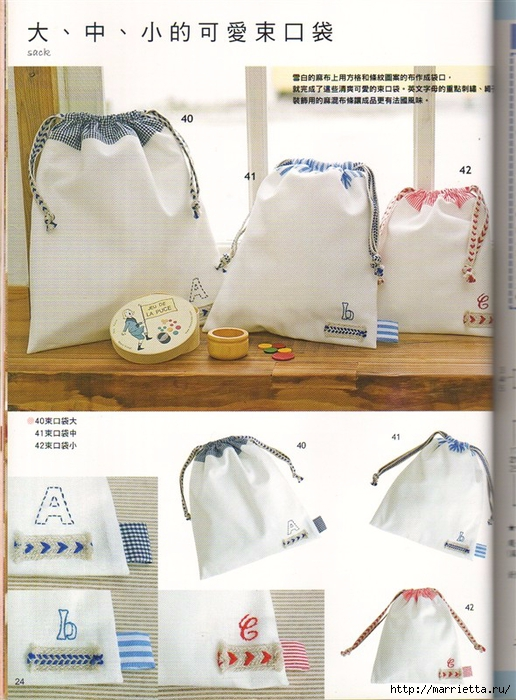 Шитье для дома. Японский журнал (26) (516x700, 281Kb)