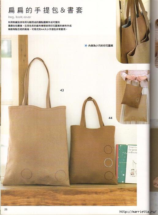 Шитье для дома. Японский журнал (28) (516x700, 260Kb)