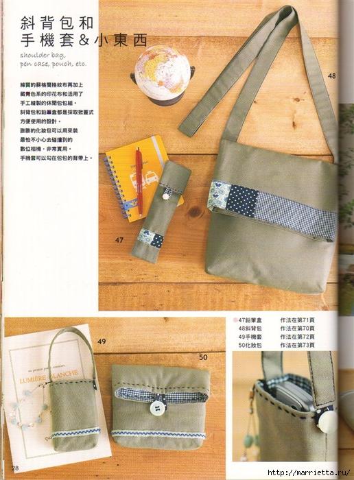 Шитье для дома. Японский журнал (30) (516x700, 328Kb)