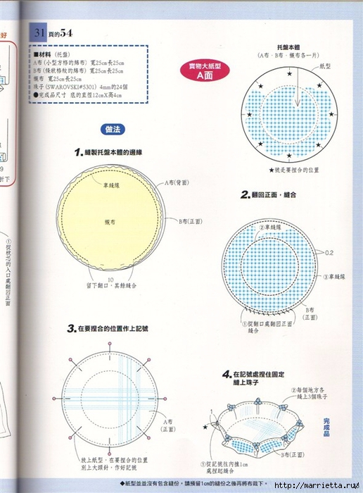 Шитье для дома. Японский журнал (35) (516x700, 244Kb)