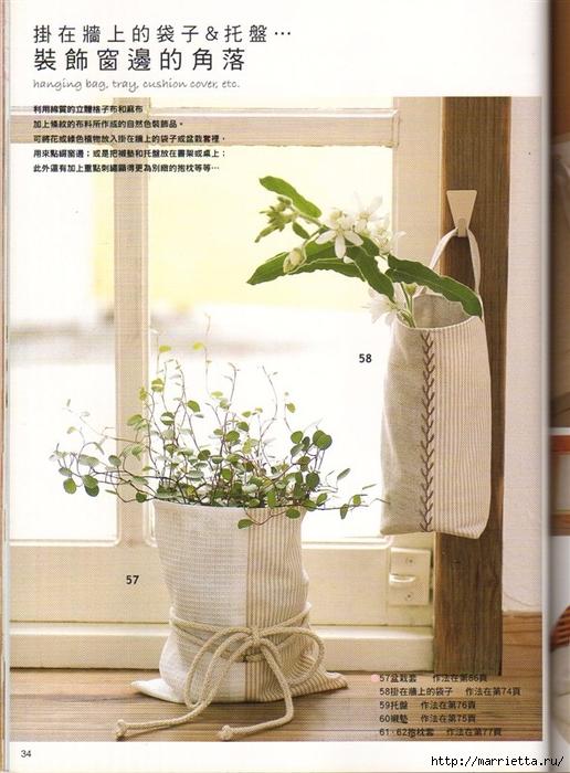 Шитье для дома. Японский журнал (36) (516x700, 292Kb)