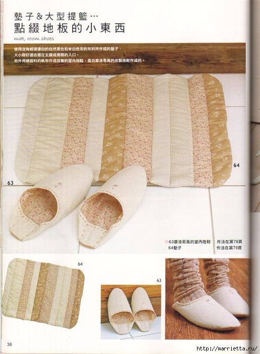 Шитье для дома. Японский журнал (38) (516x700, 298Kb)