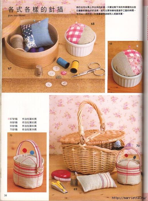 Шитье для дома. Японский журнал (40) (516x700, 349Kb)