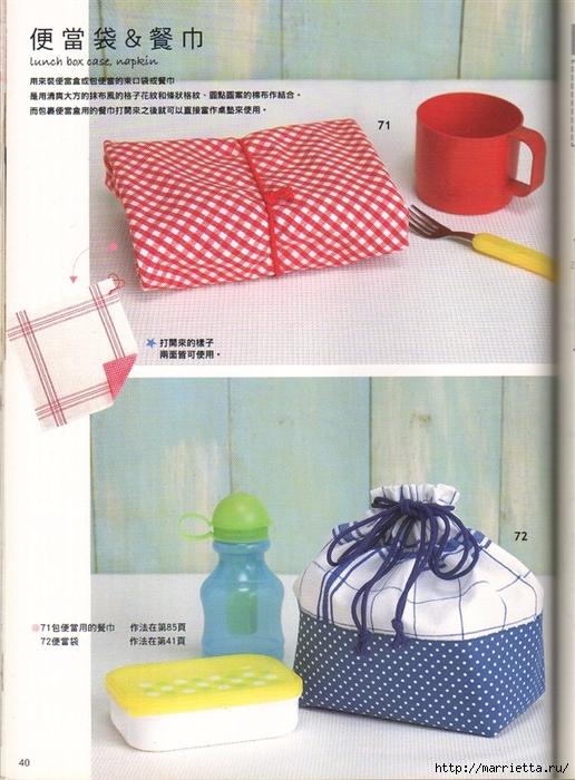 Шитье для дома. Японский журнал (42) (516x700, 315Kb)