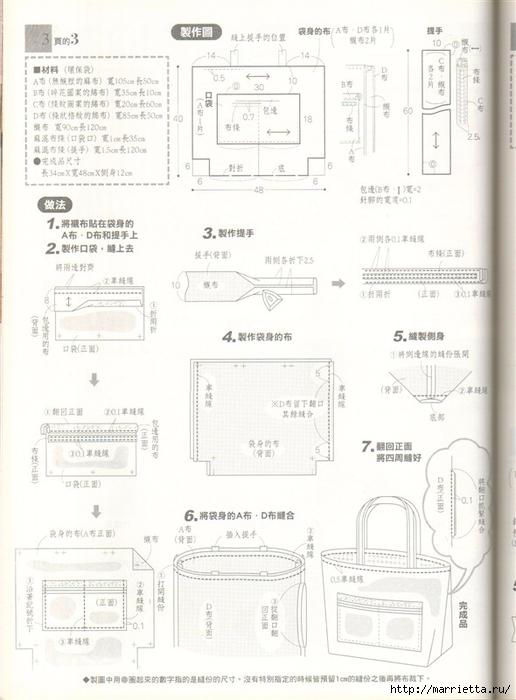 Шитье для дома. Японский журнал (44) (516x700, 216Kb)
