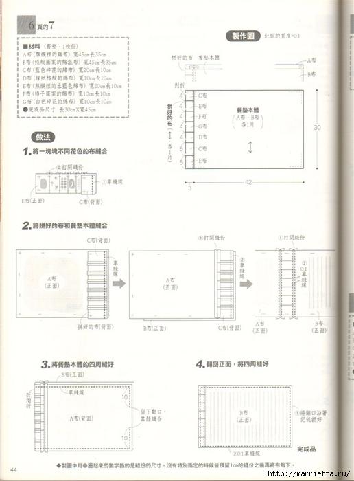 Шитье для дома. Японский журнал (46) (516x700, 174Kb)