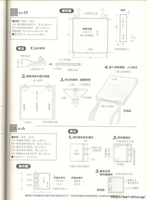 Шитье для дома. Японский журнал (47) (516x700, 194Kb)