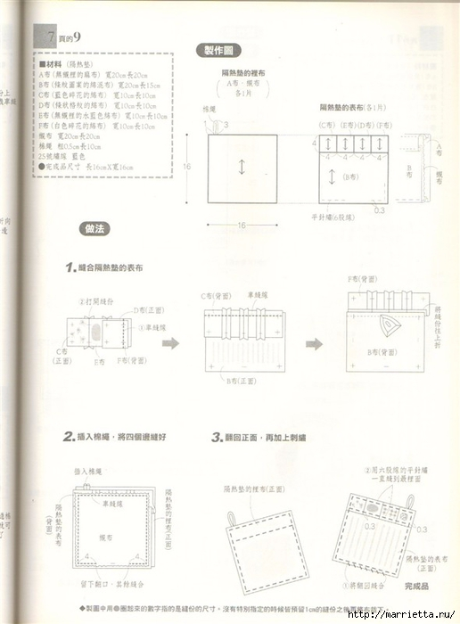 Шитье для дома. Японский журнал (49) (516x700, 159Kb)