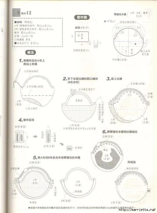 Шитье для дома. Японский журнал (51) (516x700, 195Kb)