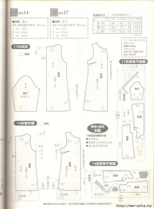 Шитье для дома. Японский журнал (53) (516x700, 204Kb)