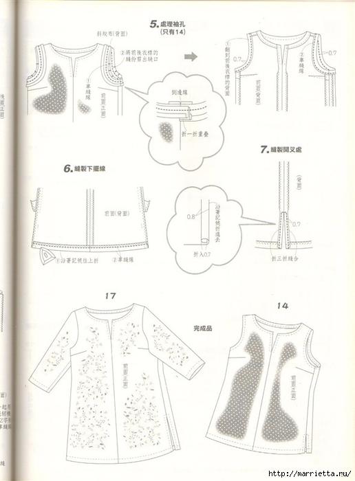Шитье для дома. Японский журнал (55) (516x700, 178Kb)