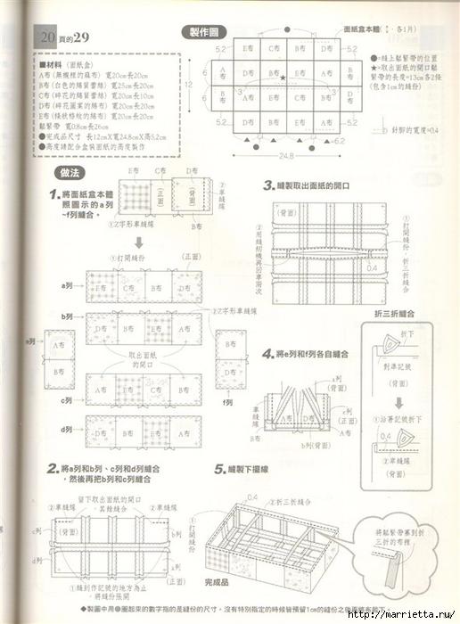 Шитье для дома. Японский журнал (61) (516x700, 233Kb)