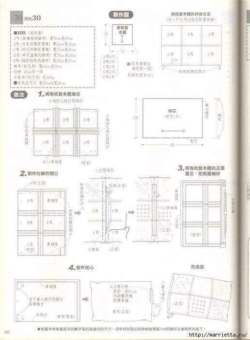 Шитье для дома. Японский журнал (62) (516x700, 206Kb)