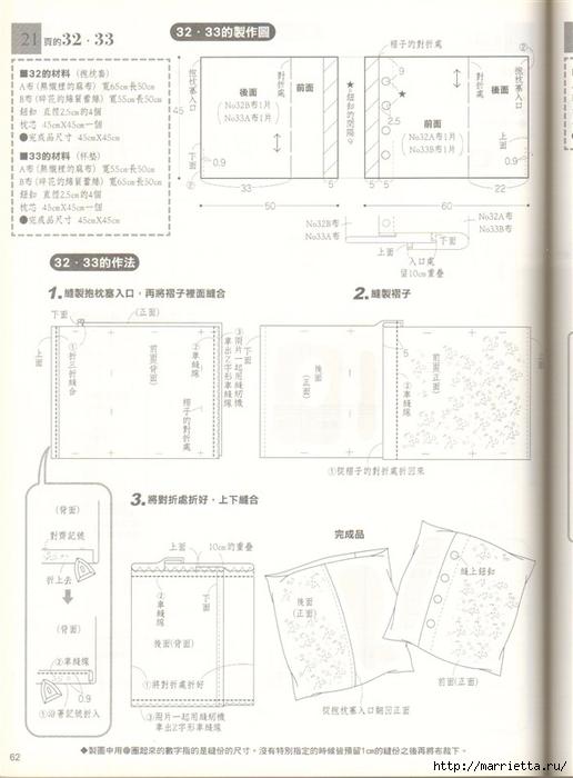 Шитье для дома. Японский журнал (64) (516x700, 198Kb)