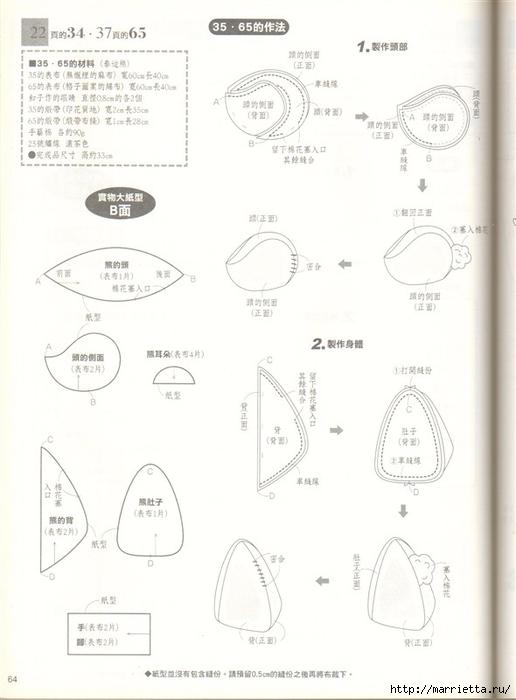 Шитье для дома. Японский журнал (66) (516x700, 161Kb)