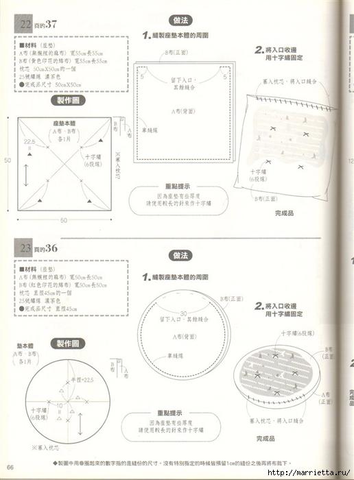 Шитье для дома. Японский журнал (68) (516x700, 187Kb)