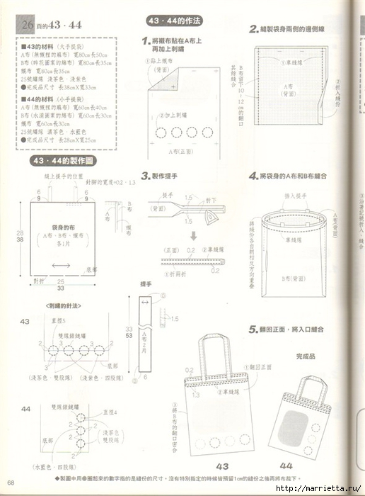 Шитье для дома. Японский журнал (70) (516x700, 189Kb)