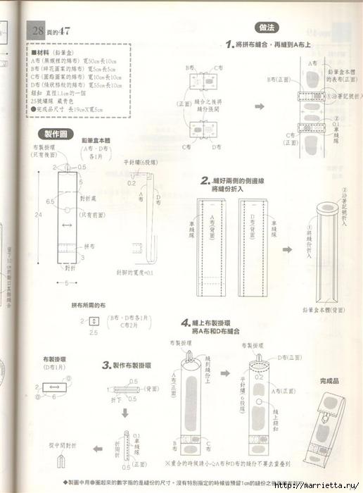 Шитье для дома. Японский журнал (72) (516x700, 189Kb)