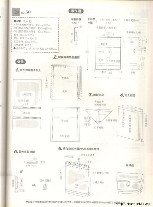 Шитье для дома. Японский журнал (74) (516x700, 192Kb)