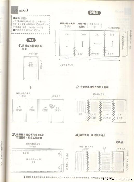 Шитье для дома. Японский журнал (76) (516x700, 182Kb)