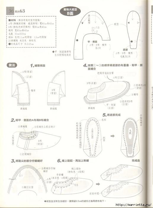 Шитье для дома. Японский журнал (78) (516x700, 190Kb)