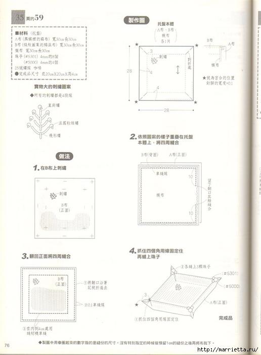 Шитье для дома. Японский журнал (79) (516x700, 155Kb)