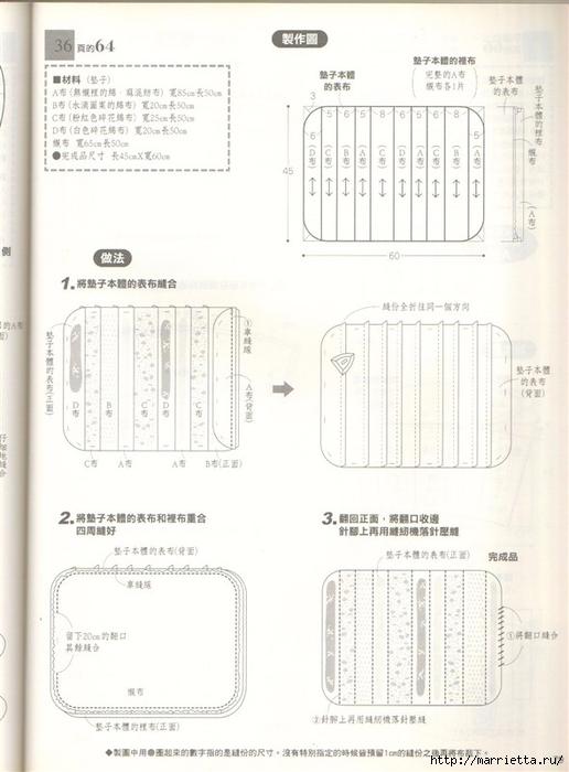 Шитье для дома. Японский журнал (80) (516x700, 201Kb)