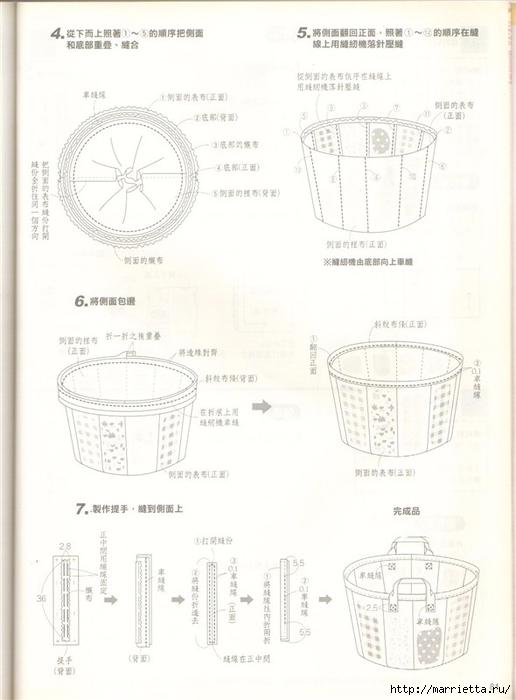 Шитье для дома. Японский журнал (82) (516x700, 182Kb)
