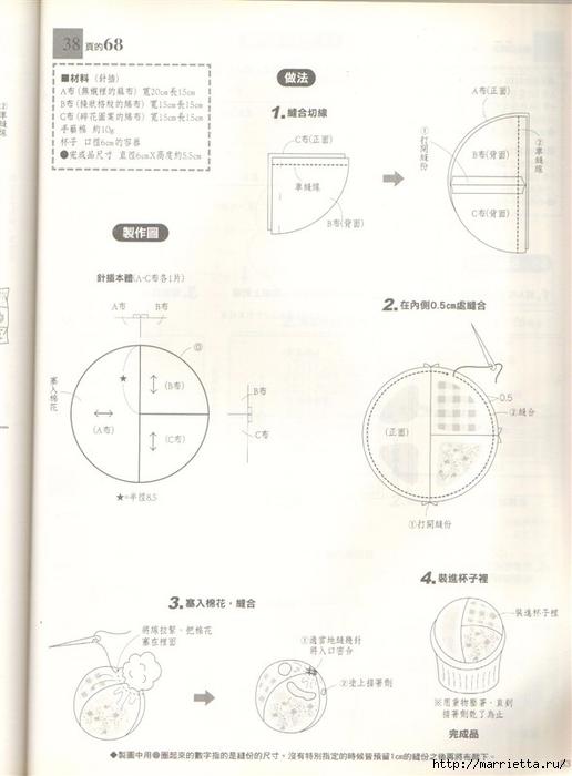 Шитье для дома. Японский журнал (84) (516x700, 169Kb)