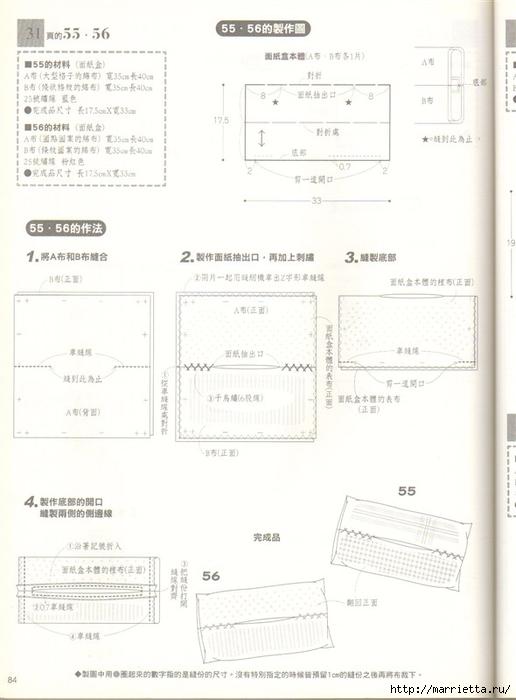 Шитье для дома. Японский журнал (85) (516x700, 177Kb)