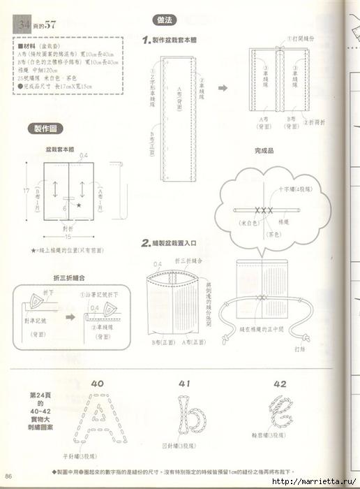Шитье для дома. Японский журнал (87) (516x700, 175Kb)