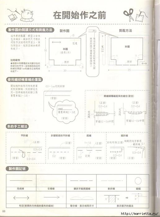 Шитье для дома. Японский журнал (89) (516x700, 207Kb)